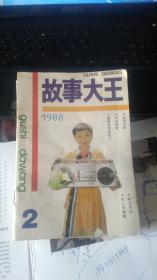 故事大王 (1988年2期)