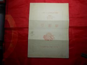 天津市1975年农民业余文艺调演 静海县代表队 节目单(油印)