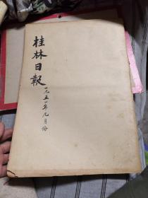 桂林日报合订本1951年九月份【内容丰富多彩,具有历史研究价值】