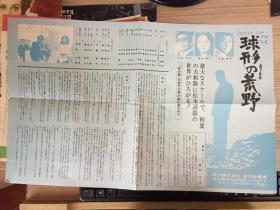 【日本电影资料5】日本电影《球形的荒野》资料,70年代日本印刷