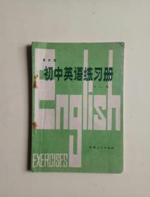 初中英语练习册(五)册