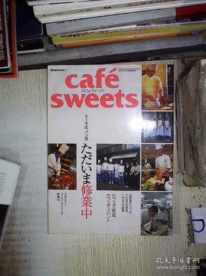 CAFE  SWEETS 2004  38  日文杂志  (02)。,。