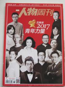 南方人物周刊 2017年第36期 总第534期(五粮液2017 青年力量 )