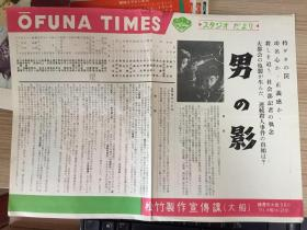 【日本电影资料6】日本电影《男の影》宣传资料,60年代日本印刷