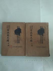 民国版《国语注解 雪鸿轩尺牍》 (全二册)
