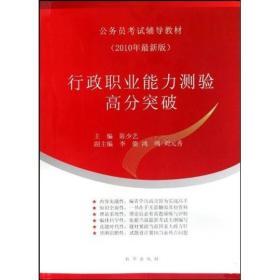 公务员考试辅导教材:行政职业能力测验高分突破(2010年最新版)