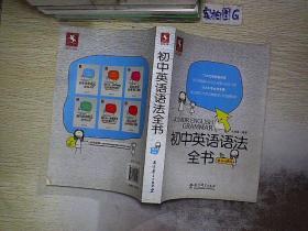 初中英语语法全书(精讲+精练)