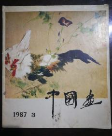中国画 1987.3