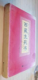 西藏生死书【精】索甲仁波切  著;郑振煌  译