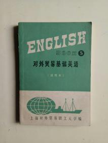 对外贸易基础英语(试用本)5