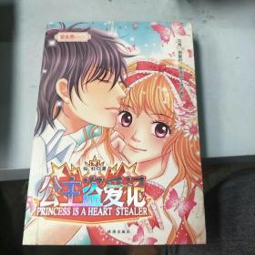 公主志系列丛书:樱花公主的爱神
