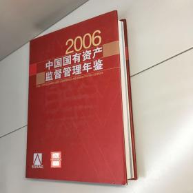 中国国有资产监督管理年鉴(2006)(附光盘)【一版一印 95品+++ 内页干净 实图拍摄 看图下单 收藏佳品】