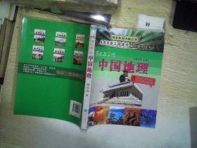 讲给孩子的中国地理(2)