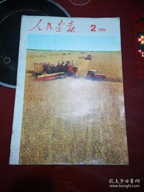 《人民画报》1974年第2期 (1974.2) (未调价)