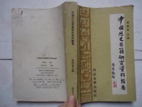 中国历史要籍研究资料辑要