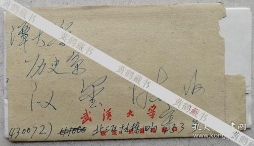 1980年武汉大学博士生导师,享受国务院政府特殊津贴,宋镜明教授致湘潭大学历史系教授崇汉玺信札及实寄封