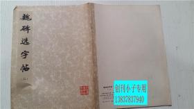 魏碑选字帖(二)本社编 上海书画社出版 16开