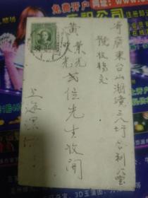 民国25年上海——台山实寄封~上海癸邮戳~SAMPAT邮戳