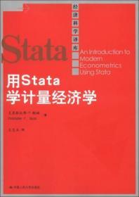 用Stata學計量經濟學