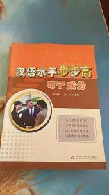 汉语水平步步高:句子成分