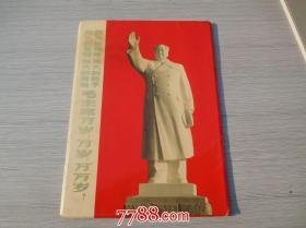 伟大的统帅伟大的舵手伟大的导师伟大的领袖毛主席万岁!万岁!万万岁!(全套12幅毛主席塑像全,单张单页,保真包老包原版。品好)
