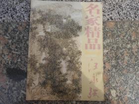 名家精品密体山水系列;江永强