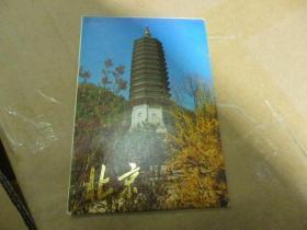 北京 明信片8张