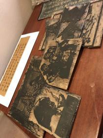 五、六十年代版畫名家 版刻底稿(底板) 共六塊