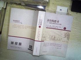 法官的思考-越秀法院法官论文集(上.)