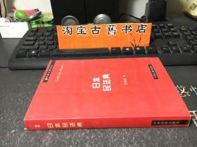 日本民法典
