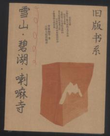 雪山碧湖喇嘛寺(旧版书系)