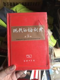 现代汉语词典 第5版 (精装.)