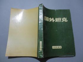 国外坦克(1995年·合订本1-12)