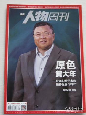 南方人物周刊 2017年第21期 总第519期 《原色黄大年》