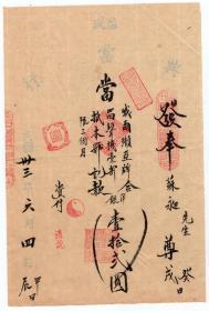 民国发票单据类-----中华民国33年益成典当行