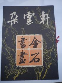 朵云轩  金石书画   8K