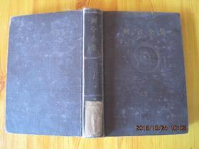 列宁全集第二十四卷