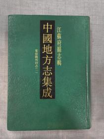 中国地方志集成 江苏府县志辑41嘉庆重修扬州府志 一