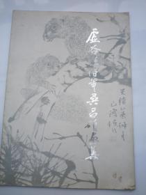虚谷任伯年吴昌硕画集