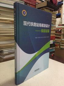 现代铁路站场规划设计—编组站篇(大16开精装本)