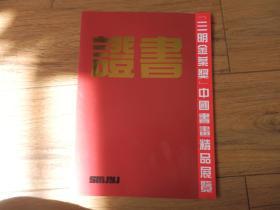 证书  三明金枼奖 中国书画精品展览