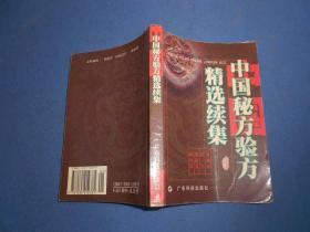 中国秘方验方精选续集-