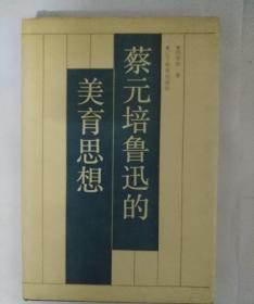 蔡元培鲁迅的美育思想