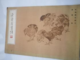 荣宝斋画谱10 动物禽鸟部分 黄胄