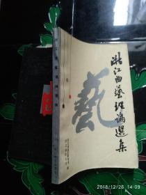 浙江曲艺理论选集