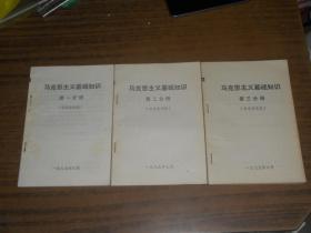马克思主义基础知识 第一、二、三分册(征求意见稿)合售
