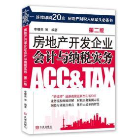房地产开发企业会计与纳税实务(第二版)  9787550510685