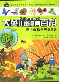 大英儿童漫画百科 昆虫蜘蛛世界历险记