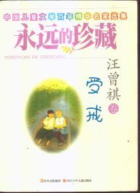 永远的珍藏 受戒(中国儿童文学百年精华名家选集)