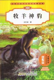动物小说大王沈石溪精品集 牧羊神豹(拼音版)